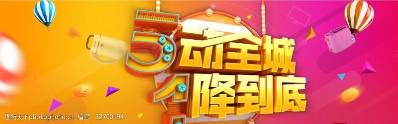 51节海报五一劳动节购物促销banner