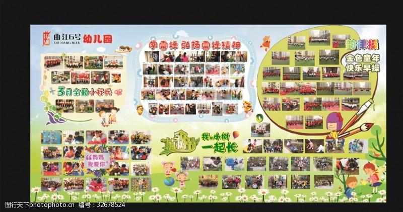 幼儿园开学招生幼儿园海报幼儿园展板