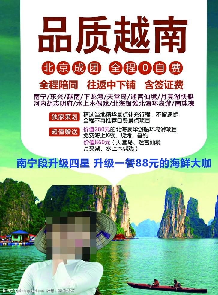 天堂岛越南旅游海报