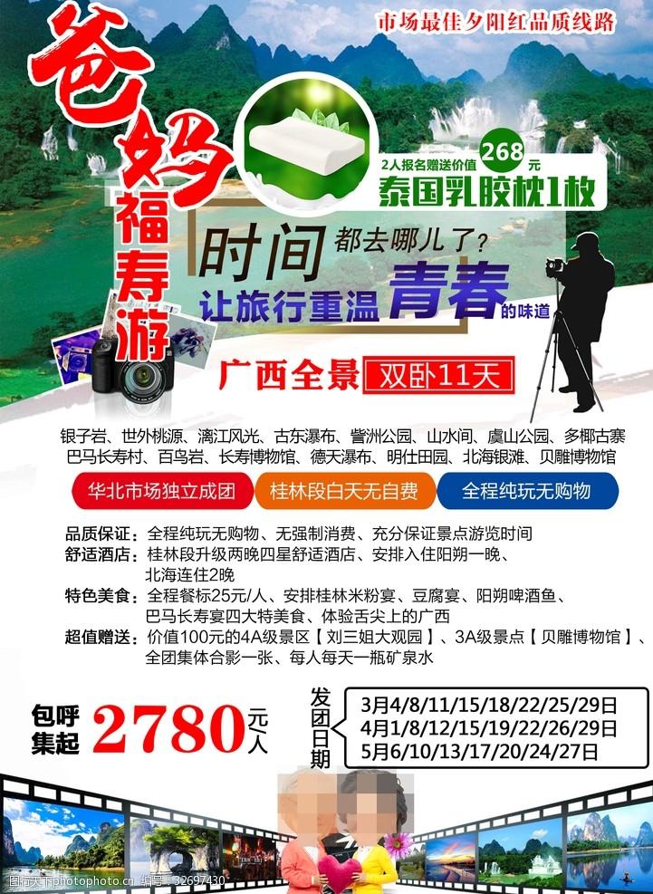 天堂岛爸妈福寿游旅游海报