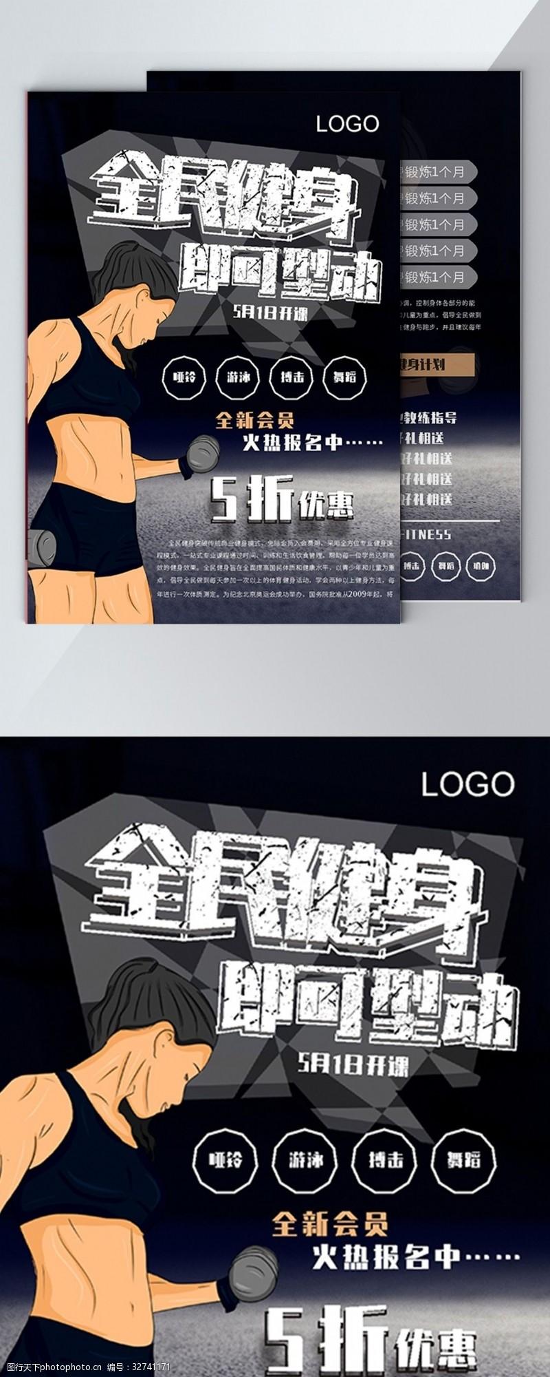 俱乐部宣传海报黑色高档健身俱乐部宣传页