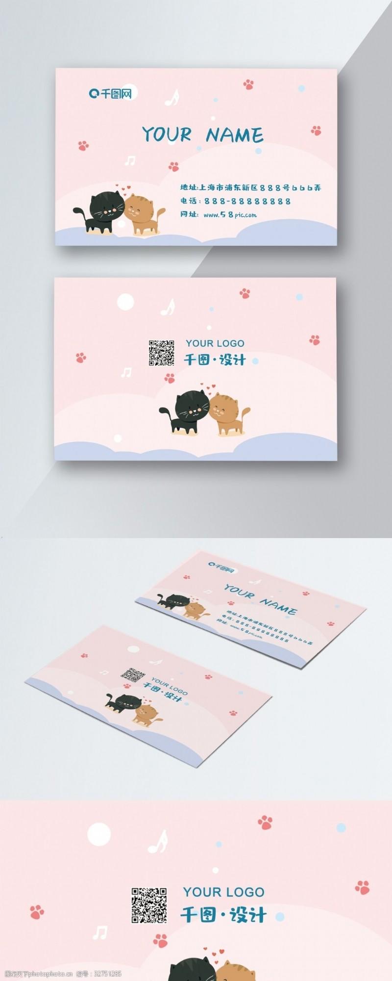 可爱卡通小猫宠物诊所名片
