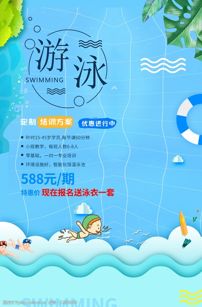 免费体验课小清新游泳培训班火热招生海报