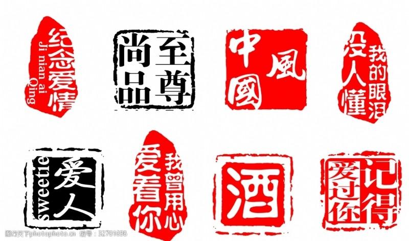 中国印印章