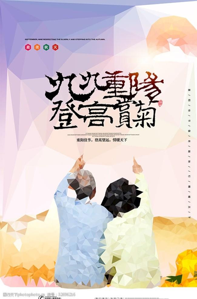 重九节重阳节登高赏菊海报