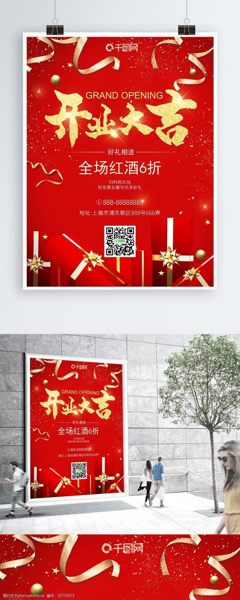 开张海报红色喜庆开业海报文字可编辑