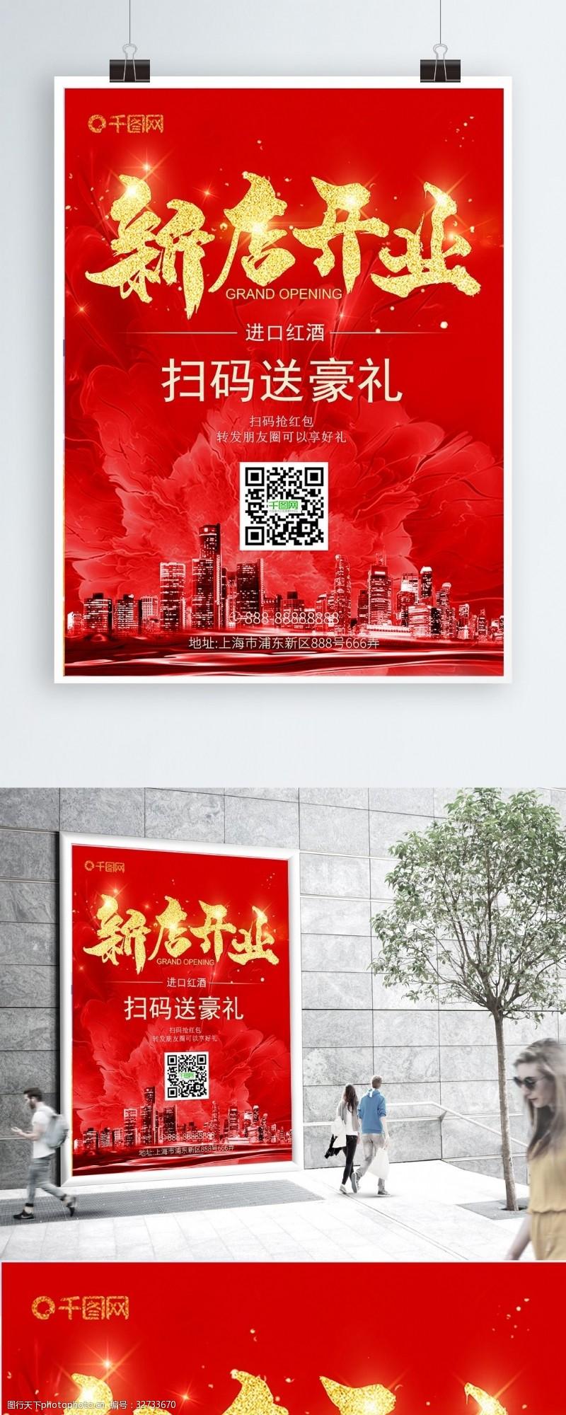 开张海报红色喜庆新店开业送豪礼海报文字可编辑
