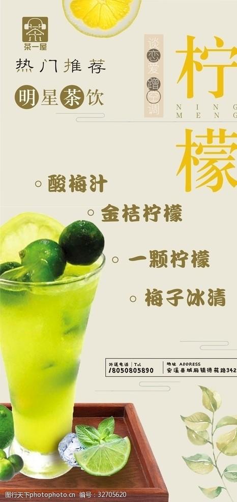 茶灯片奶茶绿茶饮品灯片海报