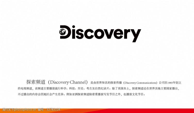 自然探险探索频道Discovery