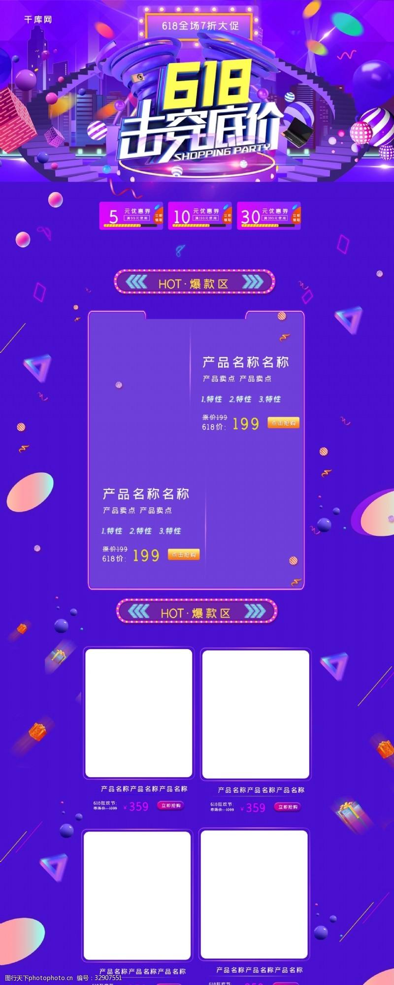 低价促销618击穿低价C4D酷炫紫色电商淘宝首页模板