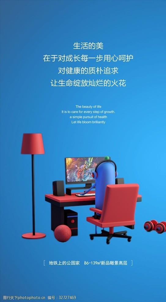 地产游戏公益海报地产游戏生活