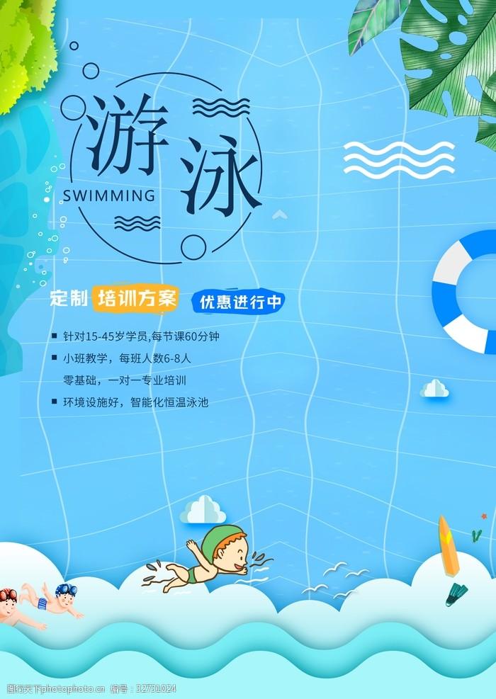免费体验课游泳培训班