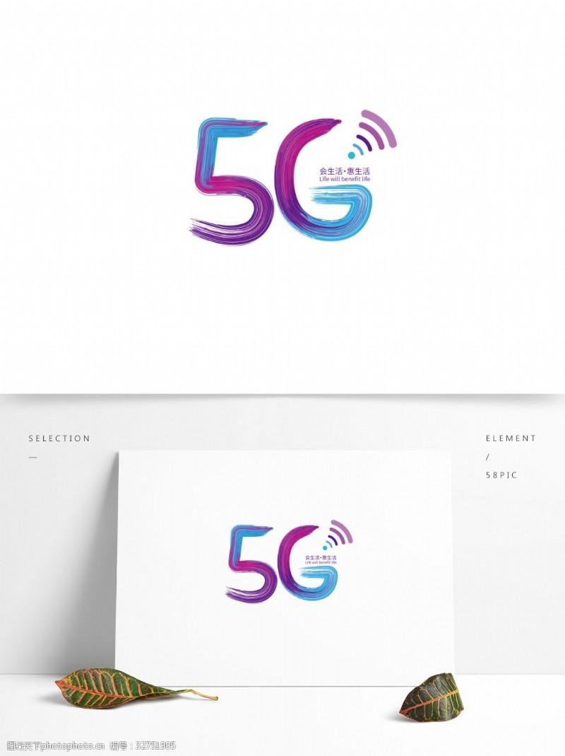 惠生活5G元素彩色艺术字通讯元素
