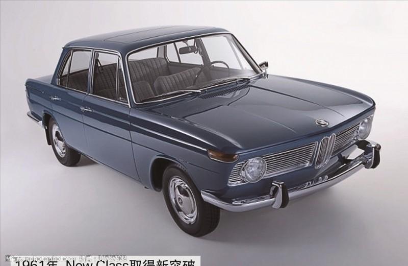 车的历程BMW宝马历史墙七