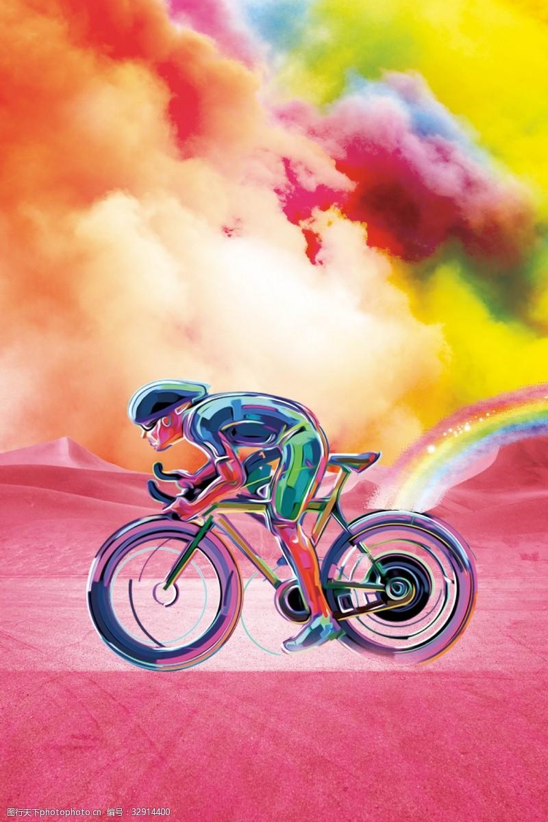 体育竞赛彩色体育自行车运动海报