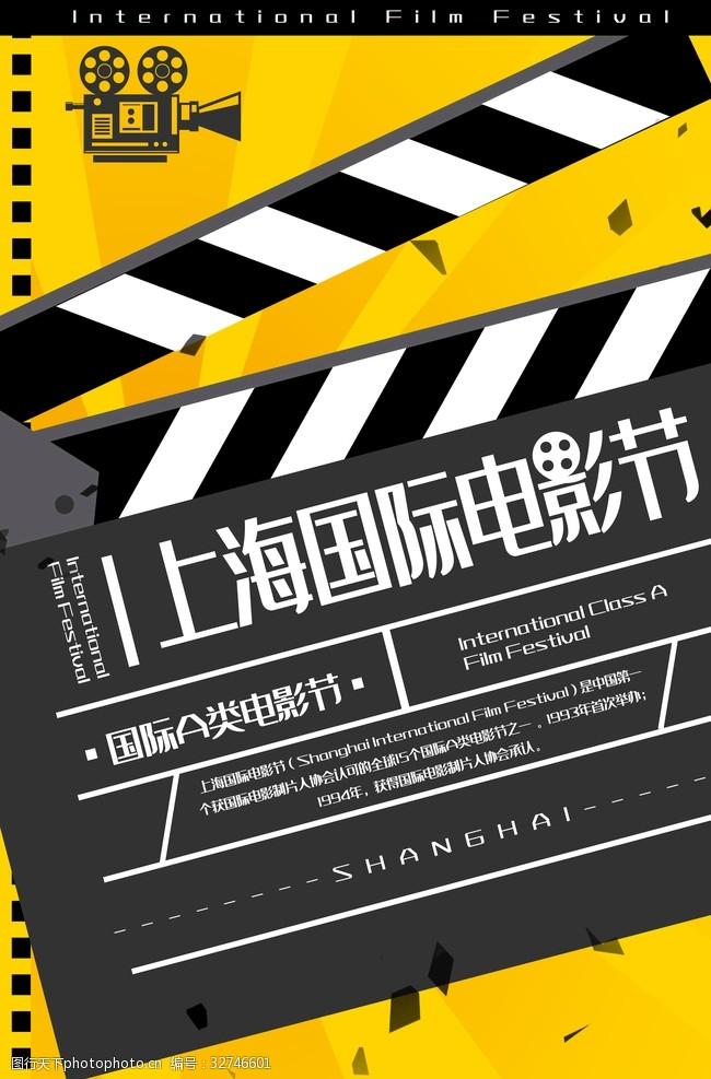 免费电影电影节