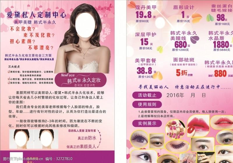 美容销售海报美容彩页美妆彩页
