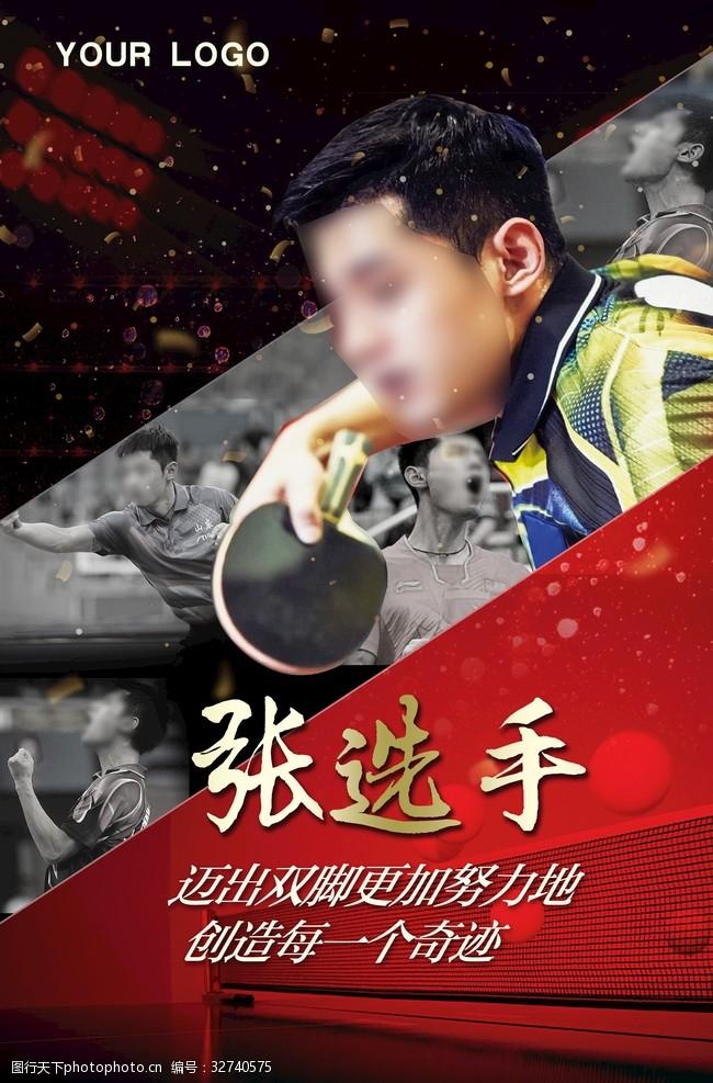 张力乒乓球运动展板海报