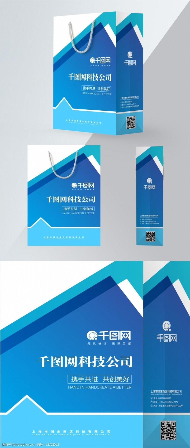 展会手提袋商务科技蓝色大气企业手提袋
