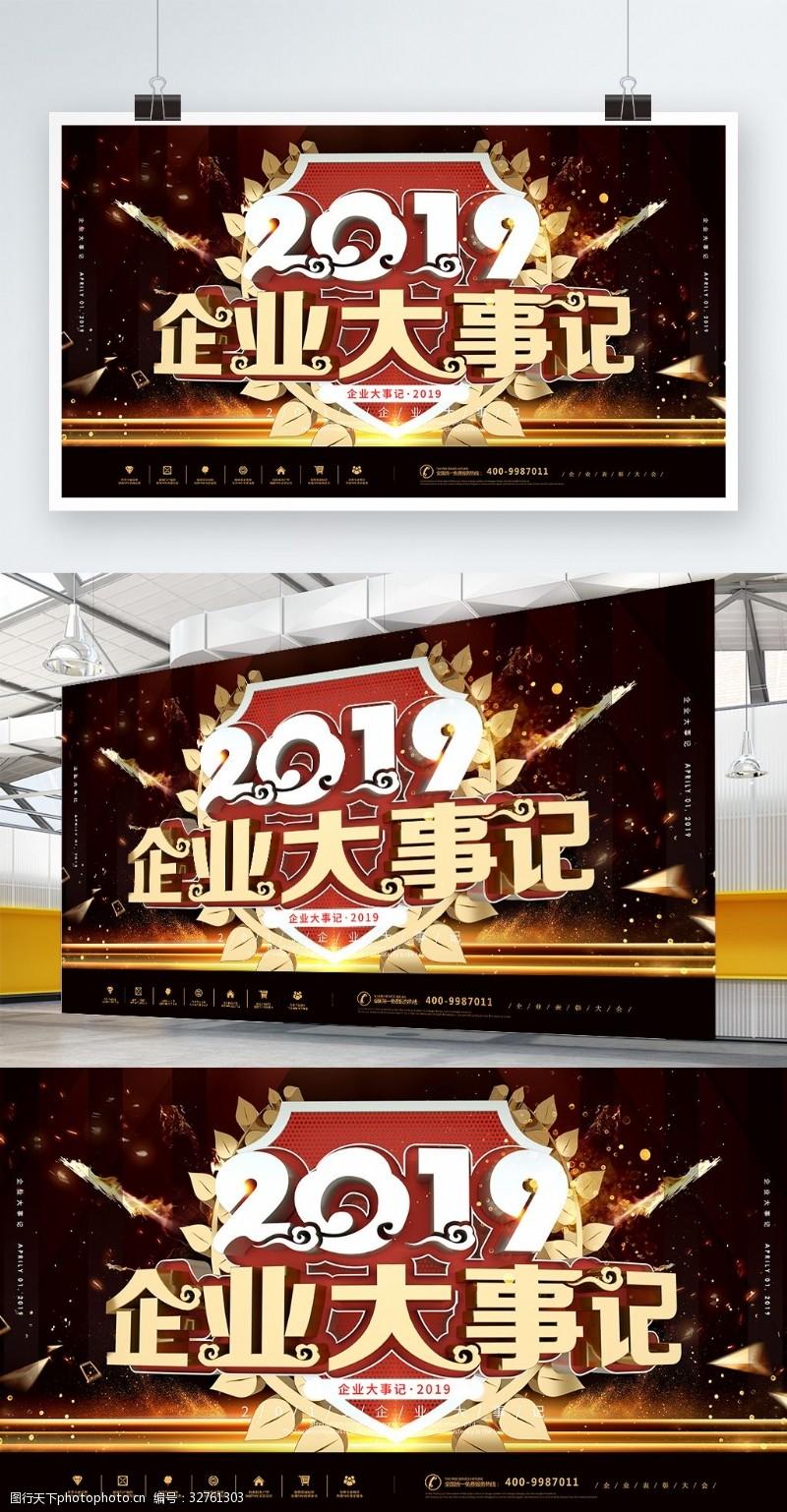 开业盛会2019企业大事记企业庆典展板