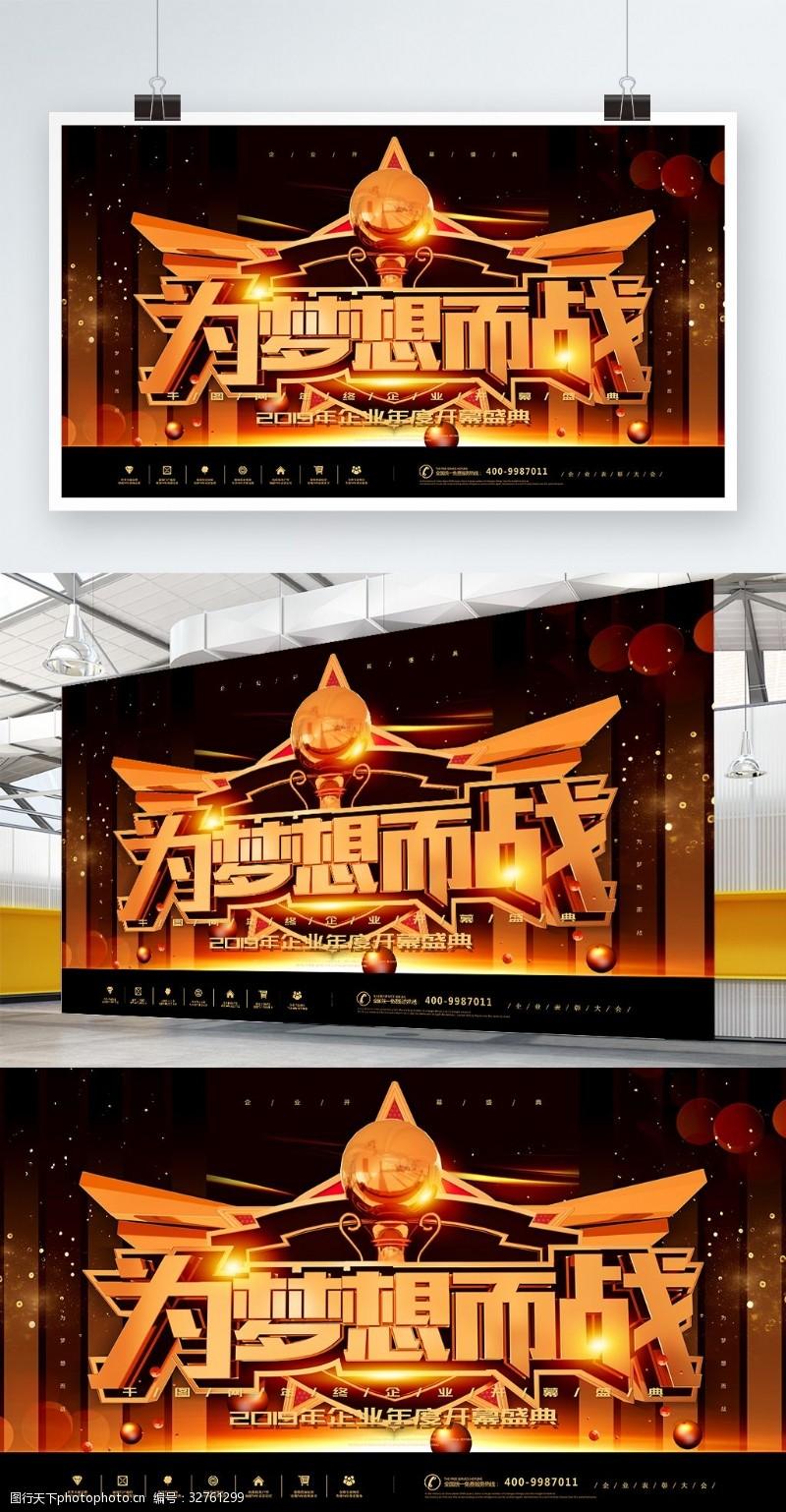 开业盛会橙色喜庆为梦想而战企业开幕典礼
