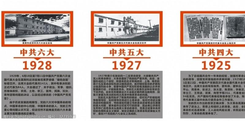 二大党史文化墙