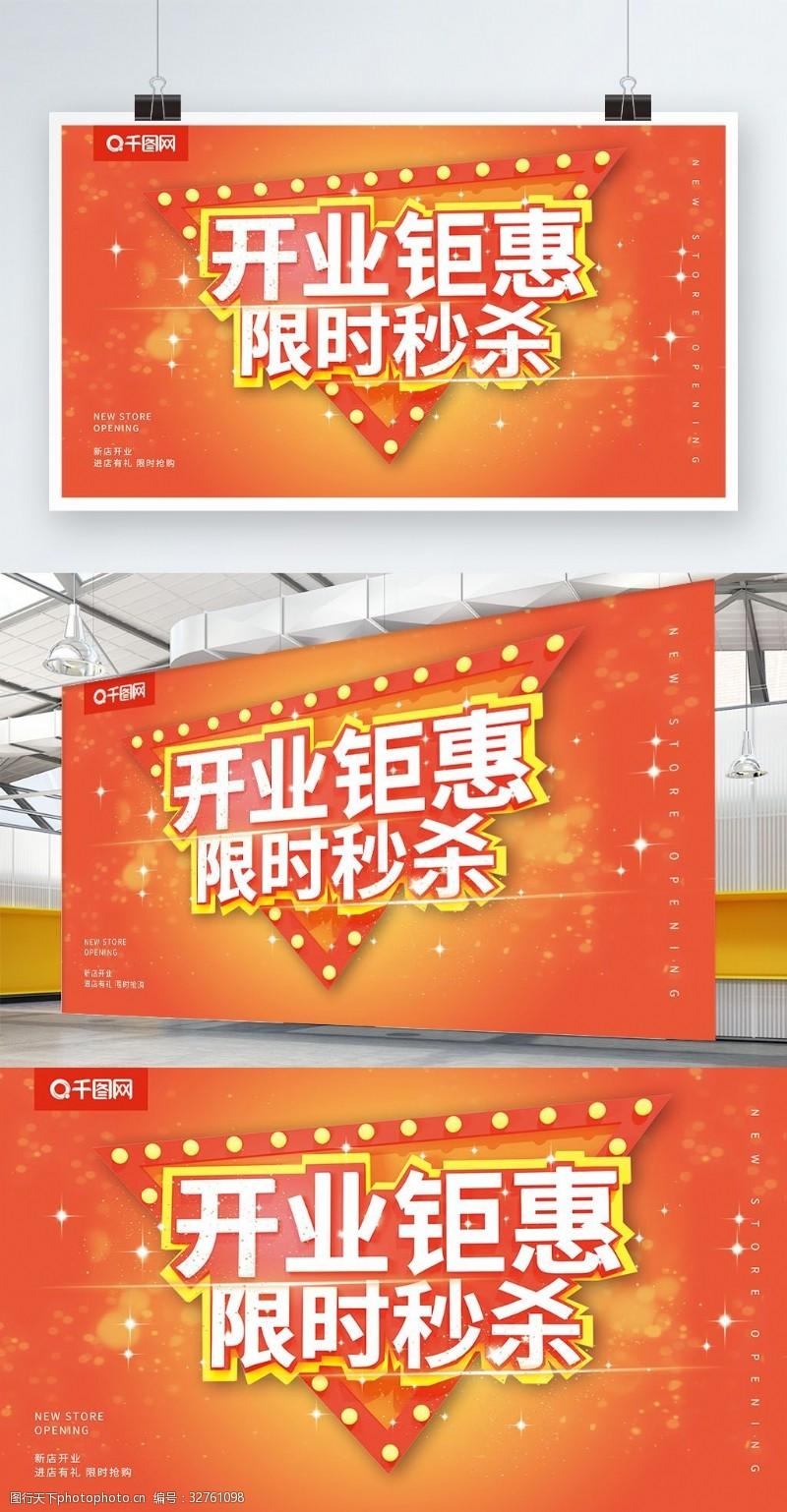 原创展板商场户外开业钜惠C4D立体字展板原创设计
