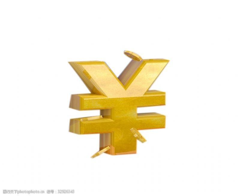 钱币符号一个符号
