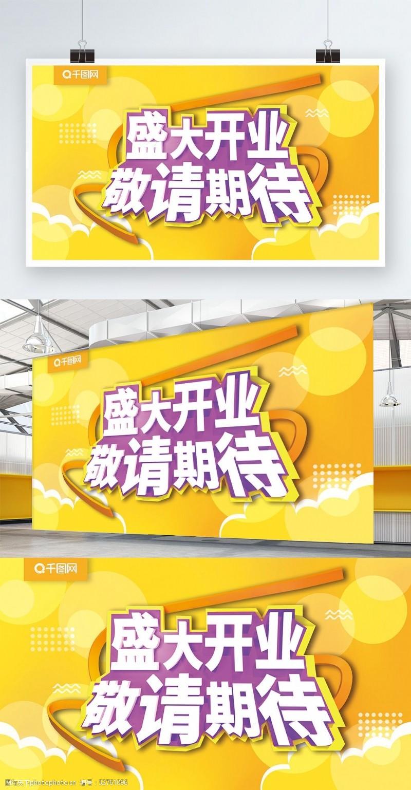 原创展板原创黄色盛大开业C4D立体字展板