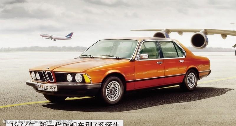车的历程BMW宝马经典车7系