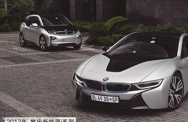 车的历程BMW宝马经典车i系列