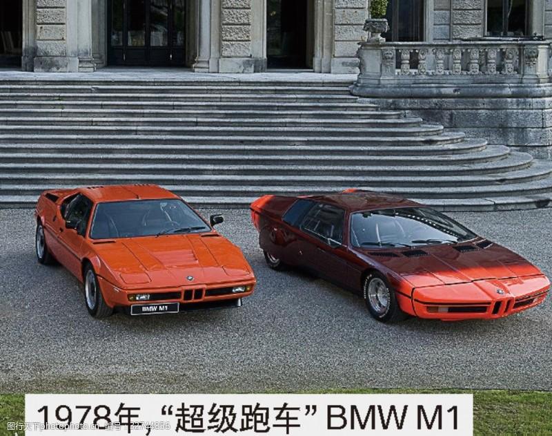 车的历程BMW宝马经典车M1