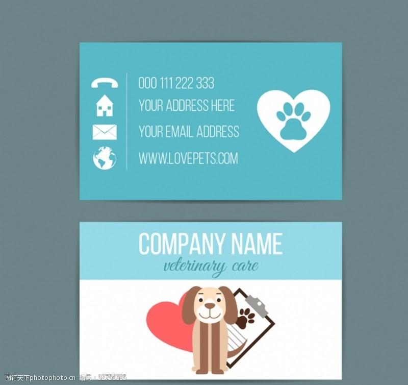 宠物卡片名片