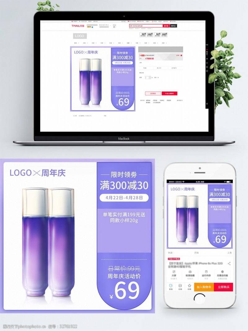 淘宝店铺周年庆店铺周年庆促销主图直通车紫色简约电商淘宝