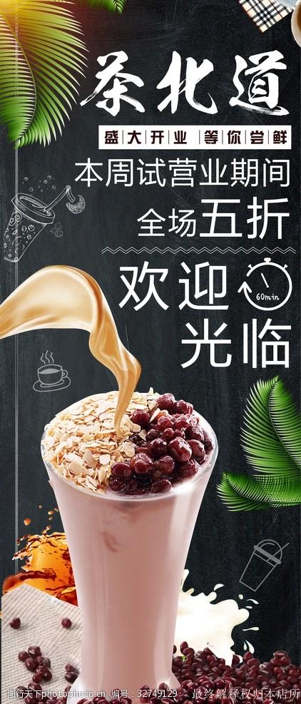 奶茶模板奶茶海报