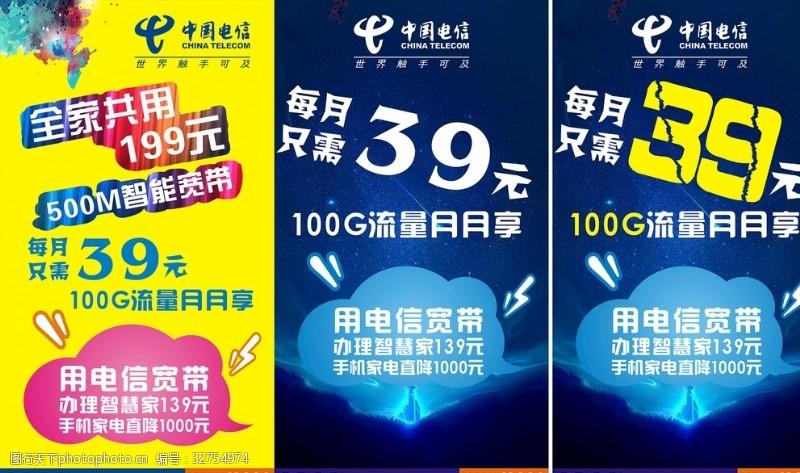 流量包中国电信海报