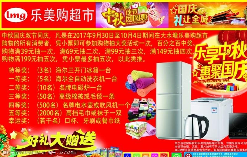 乐享中秋中秋国庆超市促销