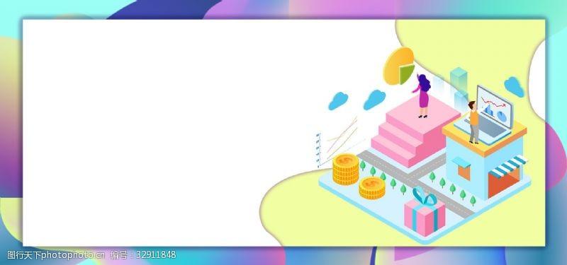 金融场景简约流体商务数据分析banner