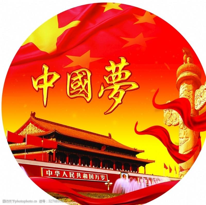 喷泉设计党建旗天安门中国