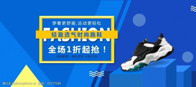 电商蓝色简约几何时尚运动鞋