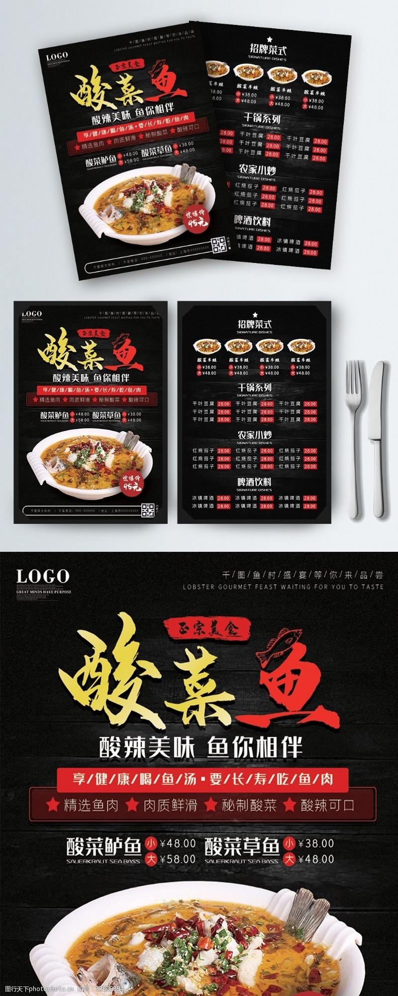 美食城宣传单海鲜城酸菜鱼餐厅酒店宣传单菜谱菜单