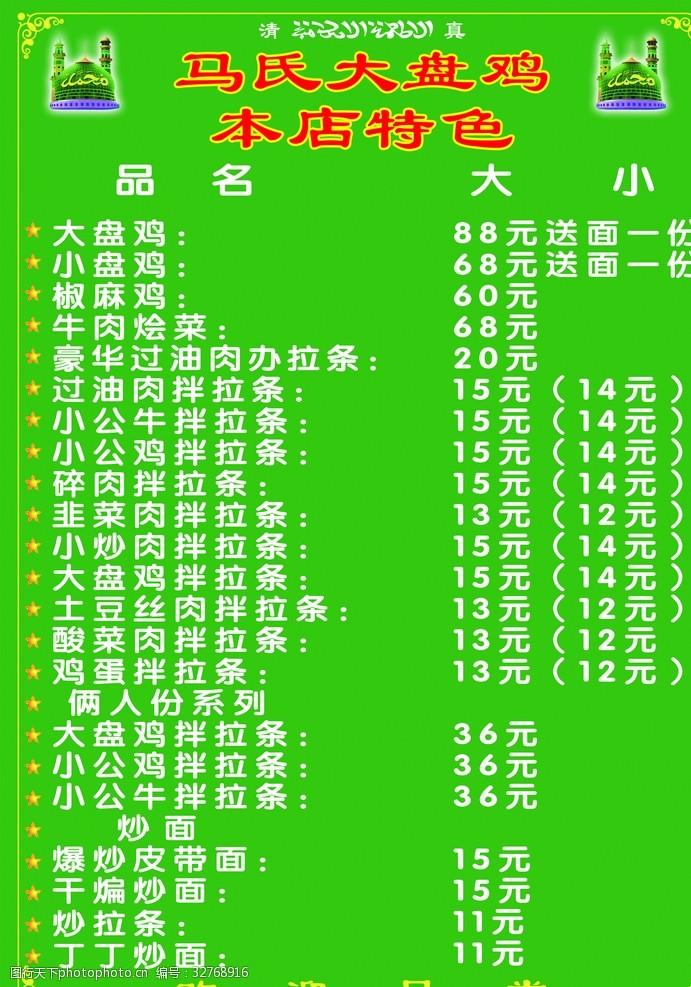 绿色价目表清真清真菜单