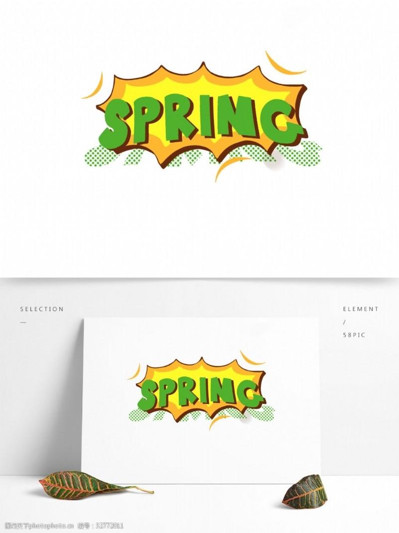 阴影的字体撞色SPRING春天