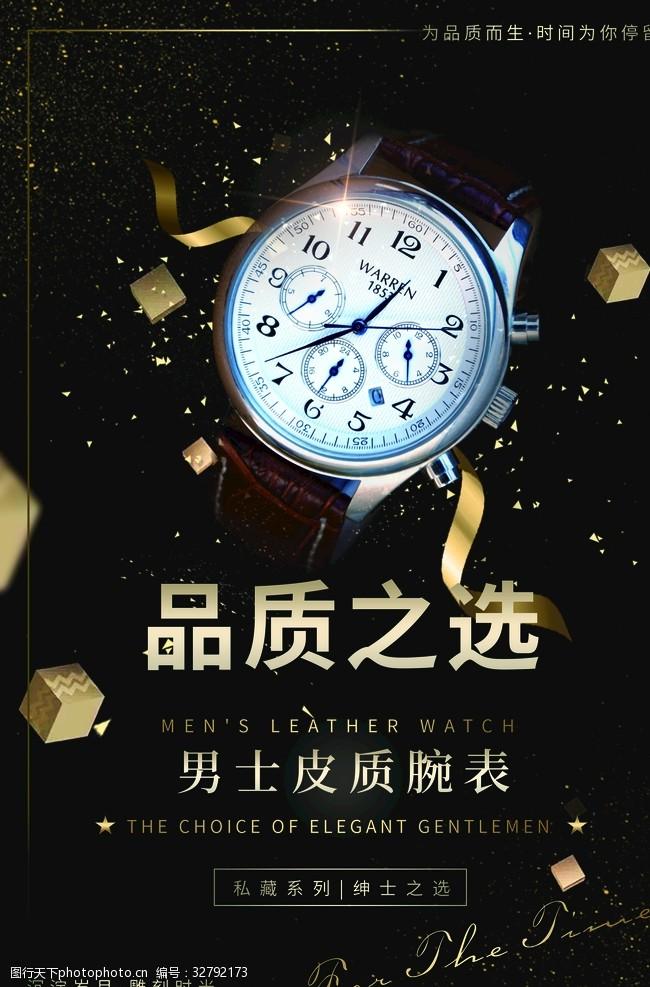 omega手表海报