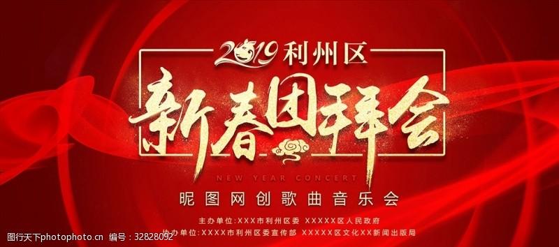 春节团拜会团拜会展板年会展板