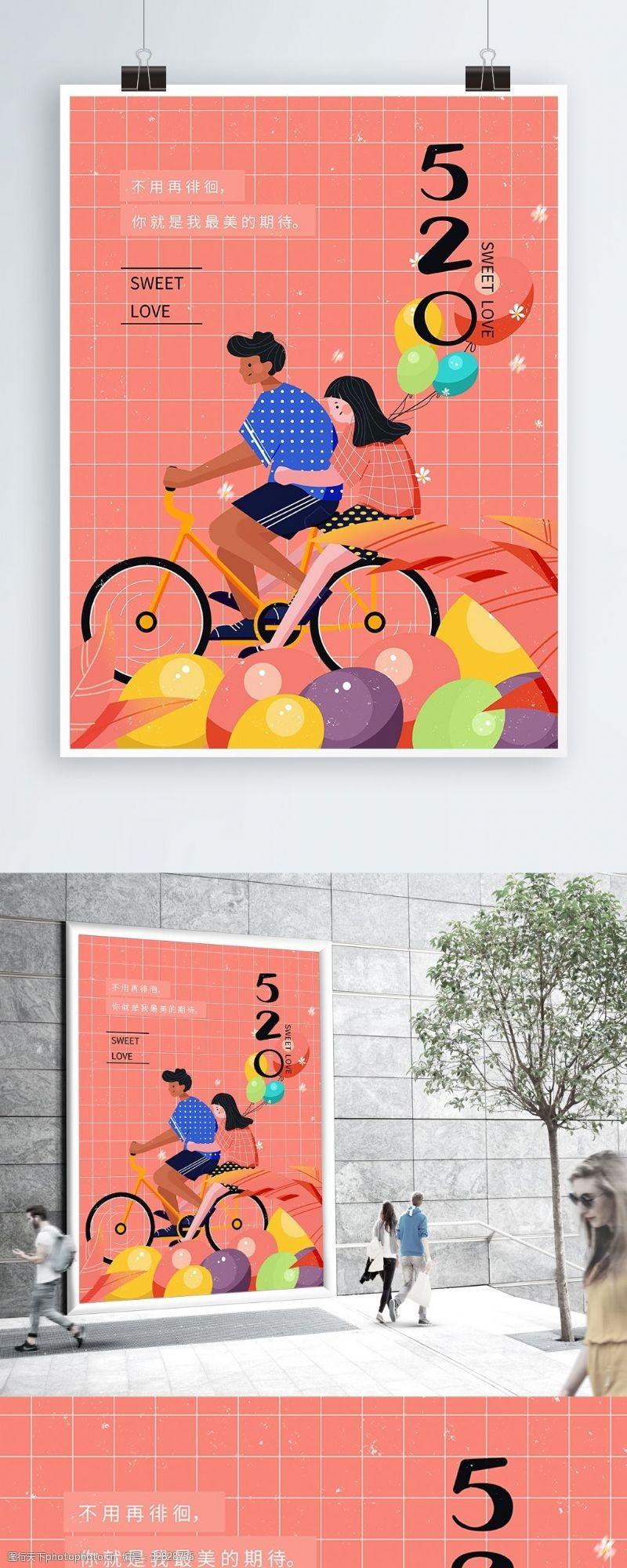 520甜蜜粉色海报