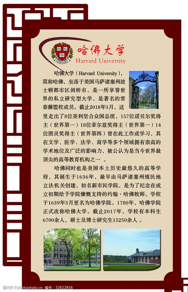哈佛大学设计