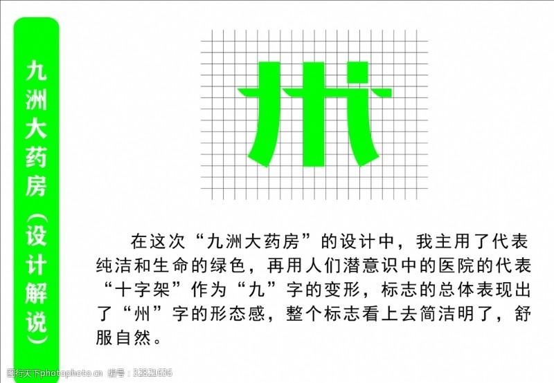 九洲大药房标志设计CIS