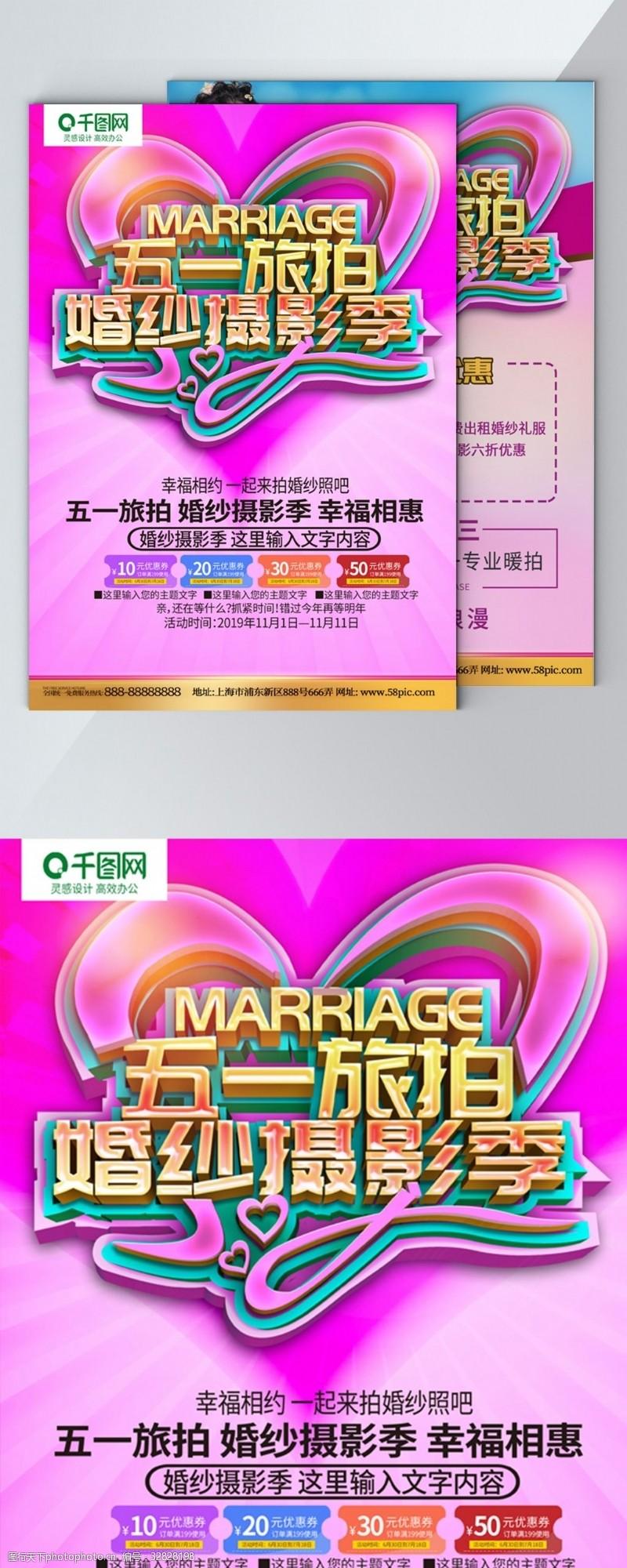 紫色浪漫五一婚纱摄影宣传单