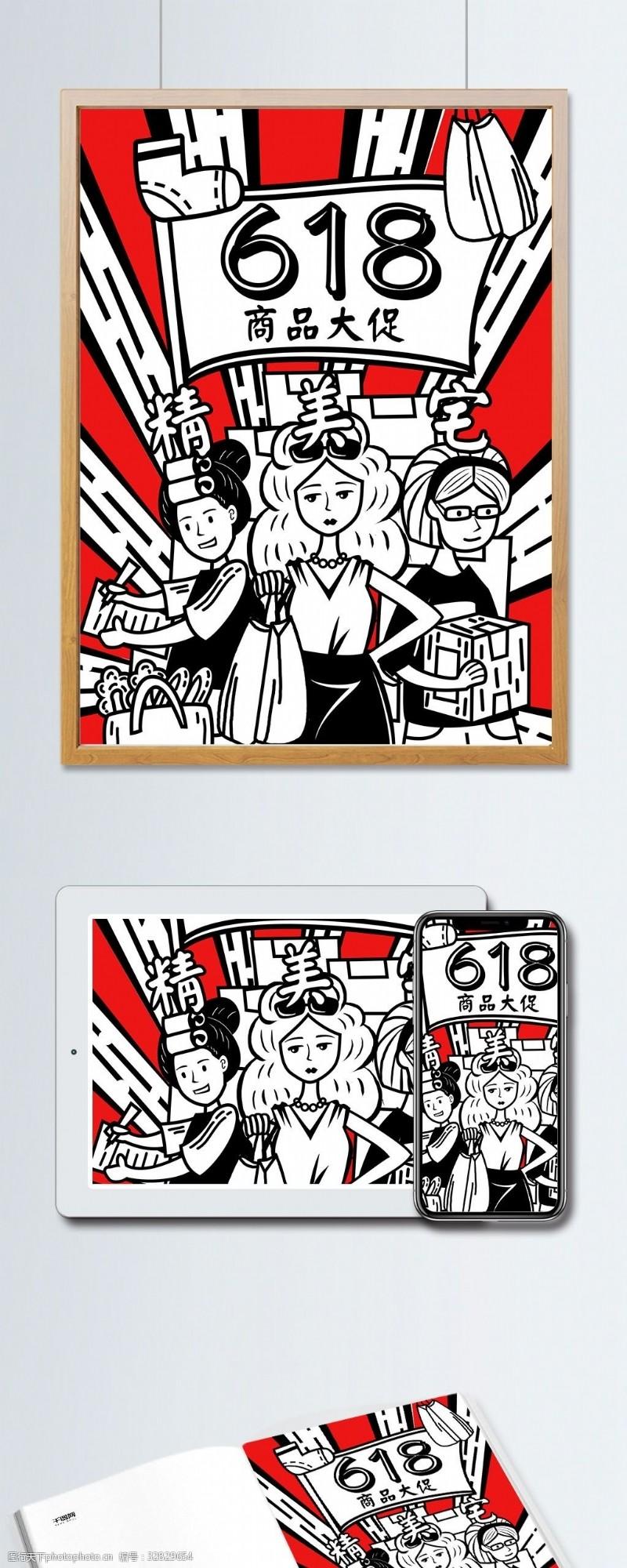 黑白红创意618商品节日文革风剪影女生人物插画